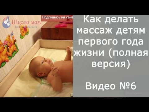Как делать массаж детям первого года жизни (полная версия)