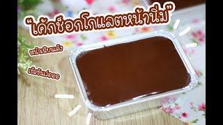 เค้กช็อกโกแลตหน้านิ่ม : เชฟนุ่น ChefNuN Cooking
