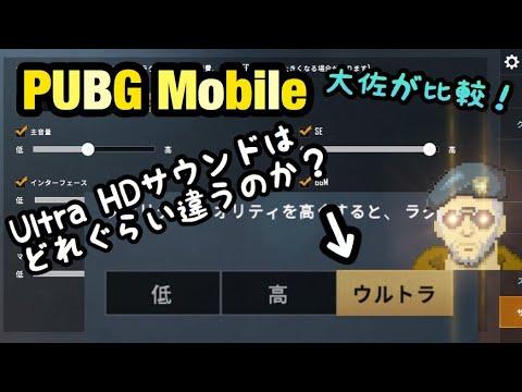 設定 Pubg モバイル サウンド