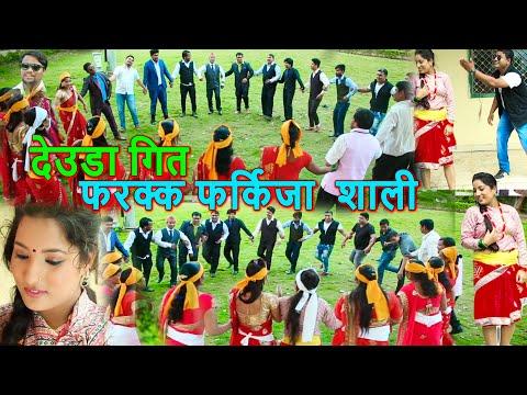 आहा दुनियाले मन पराउने डेउडा गीत! New Nepali Deuda Song 2075/2018 By Shova Thapa,netra Pariyar