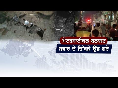 Big Breaking : ਪੰਜਾਬ 'ਚ High Alert ਦੇ ਚਲਦਿਆਂ ਜਲਾਲਾਬਾਦ ਚ ਧਮਾਕਾ, ਚਿੱਥੜੇ ਉੱਡ ਗਏ ਸਵਾਰ ਸ਼ਖਸ ਦੇ