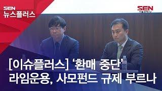 [이슈플러스] '환매 중단' 라임운용, 사모펀드 규제 …