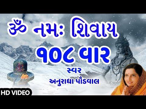 ૐ નમઃ શિવાય - અનુરાધા પૌડવાલ    OM NAMAH SHIVAY - 108 TIMES (Dhun) - ANURADHA PAUDWAL    DEVOTIONAL