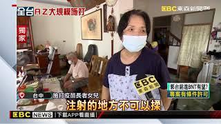 獨家》85歲長者疫苗開打 里長下午沒得閒 關心叮嚀副作用 @東森新聞 CH51