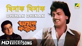 Dhinak Dhinak | Amar Kantak | Bengali Movie Song | Amit Kumar