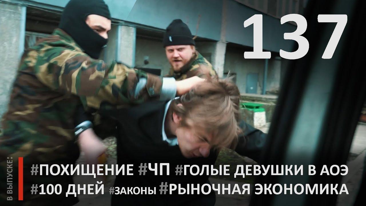 EN#137 / ЧП, голые девушки и драки