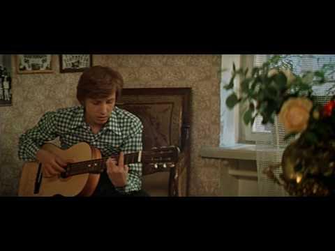 Песня первый дождь из фильма розыгрыш аккорды