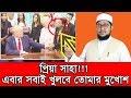 প্রিয়া সাহা!!! এবার সবাই খুলবে তোমার মুখোশ || Allama Sadikur Rahman Al Azhari 2019