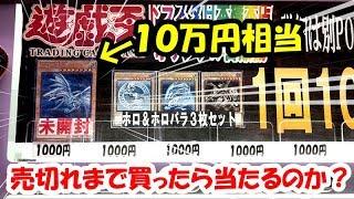 【遊戯王】大当たりは10万円相当!!1,000円自販機を「売切れ」まで買った結果・・・!!!!!