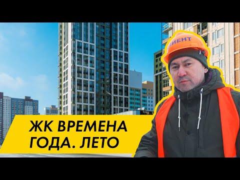 Обзор ЖК Времена года Лето/ Выпуск  #24/ компания Этажи