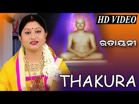 ANUKUL CHANDRA BHAJAN - THAKURA ଠାକୁର || Namita Agrawal || SARTHAK MUSIC