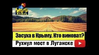 • Засуха в Крыму, прорыв водоканала