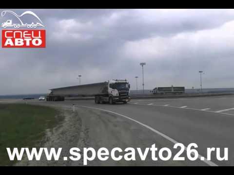 Перевозка мостовых балок длиной 33 метра