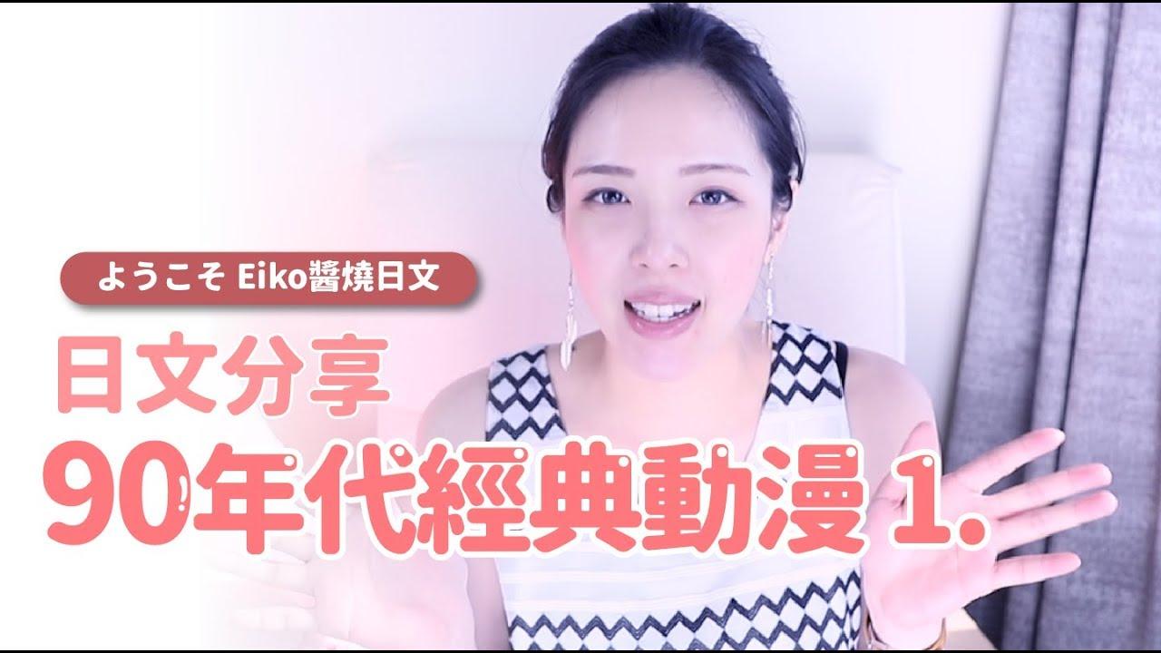 Eiko醬燒日文【日文分享 90年代經典日動畫1.】 - YouTube