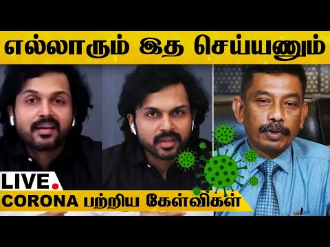 CT Scan இப்போ ரொம்ப அவசியமா..?? LIVE Chat With Actor Karthi and Dr.E.Theranirajan..! | COVID 19 | HD