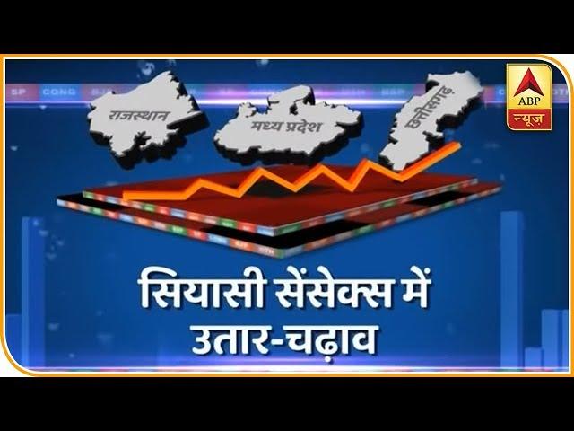 सियासत का सेंसेक्स: एमपी में बीजेपी वापसी की ओर लेकिन कांग्रेस अभी आगे | ABP News Hindi