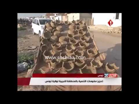 La région Sidi Hassine, Essijoumi et Cité Hlel sera dans état similaire à celui des Berges du Lac???