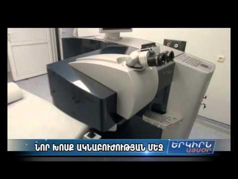Նաիրի ԲԿ-ում բացվել է նոր ակնաբուժական կենտրոն