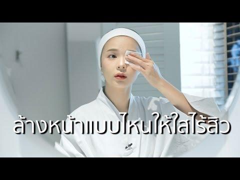 ล้างหน้าแบบไหนให้ใสไร้สิว