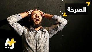 """مكتبة بالقاهرة تتيح لزوَّارها خدمة """"الصراخ"""" مجاناً.. لهذا حظيت بالاهتمام، فيديو"""