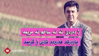 Dilo yar yar dilo (te ez helam) kurdish Karaoke