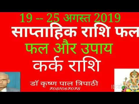 KARK RASHI SAPTAHIK RASHIFAL कर्क राशि का साप्ताहिक राशिफल 19---25 अगस्त 2019