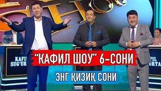 """Кафил шоу"" СПАРК ёки идиш товоқ? 6-сон   Kafil shou 6-son"