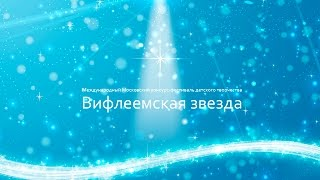 Международный Московский конкурс-фестиваль детского творчества «Вифлеемская звезда»