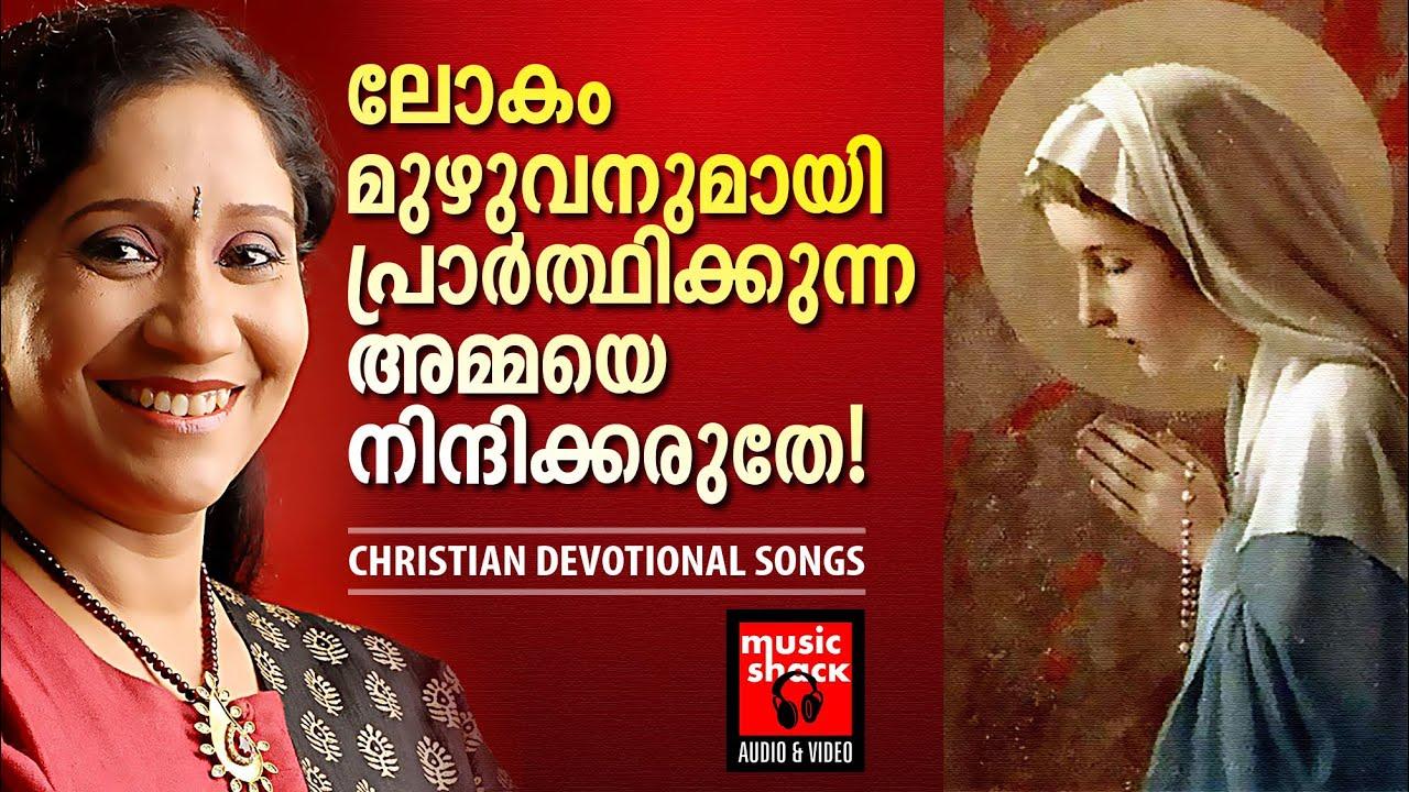 സ്നേഹിക്കാൻ മാത്രം അറിയുന്ന പരിശുദ്ധമാതാവിന്റെ ഗാനങ്ങൾ | ChristianDevotionalSongs Malayalam |Sujatha