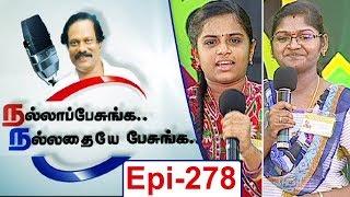 Healthy Mind or Healthy Physic ? #7 | Nalla Pesunga Nalladhaye Pesunga | Leoni Tamil Debate Show