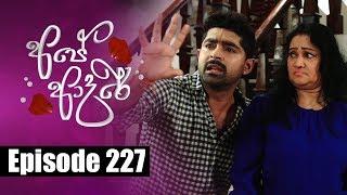 Ape Adare - අපේ ආදරේ Episode 227 | 07 - 01 - 2019 | Siyatha TV Thumbnail