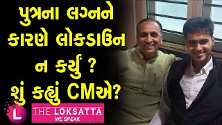 Rumors Of Vijay Rupani's Son's Marriage Is Fake, CM Says my Son's Wedding Rumors Are Baseless