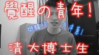 清大博士生訴說世代的隱憂。以及對韓國瑜的期許。HAN GUO YU supporter