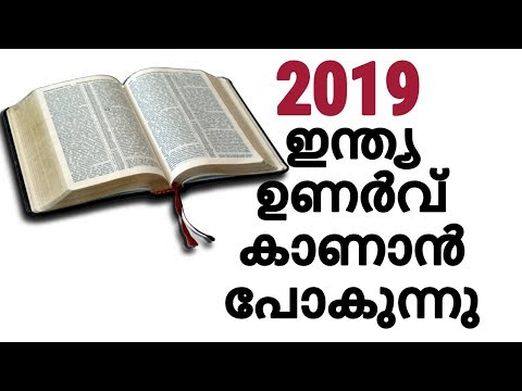 prophecy-about-2019-by-apostle-ankur-narula