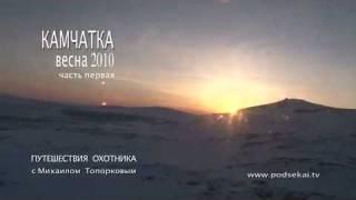 Палана 2010. Охота на медведя (часть 1)..mp4