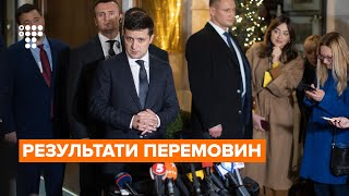 Результати перемовин у нормандському форматі: оцінка українців