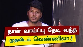 Actor Sundeep Emotional Speech    Nenjil Thunivirundhal Title Launch