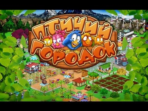 Одноклассники Игра Птичий Городок -1
