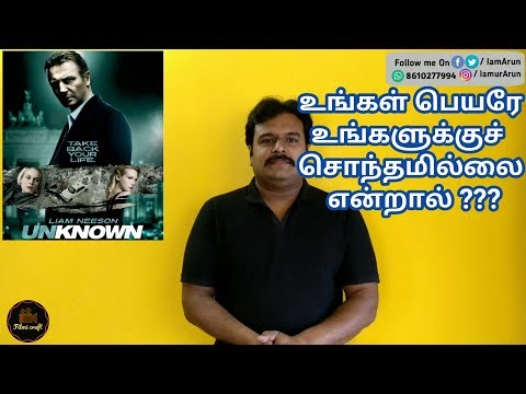 Unknown (2011) English Phycological Action Thriller Movie Review in Tamil by Filmi craft