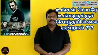 Unknown (2011) English Psychological Action Thriller Movie Review in Tamil by Filmi craft