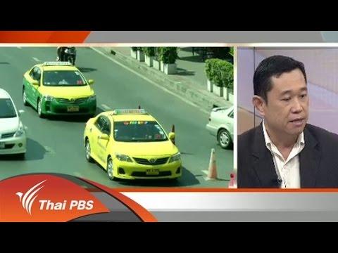 นักวิชาการแนะรัฐบาลวางกติกายกระดับการให้บริการแท็กซี่