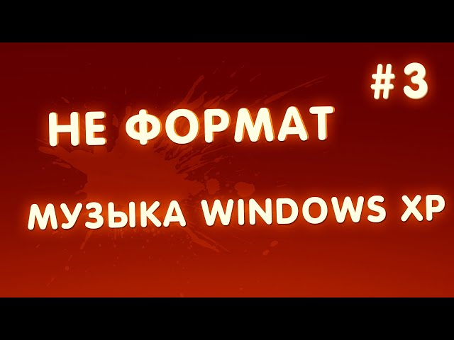 ⚠️Музыка в Windows XP при первоначальной настройке / НеФормат #3