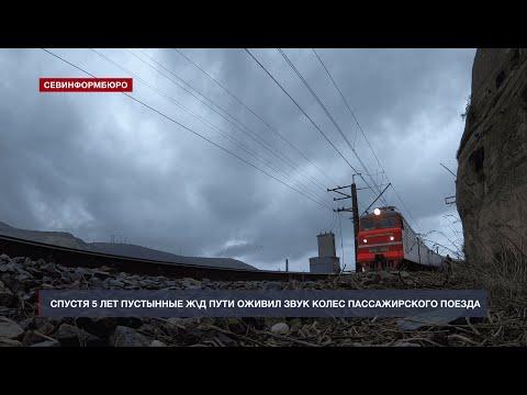 Как Севастополь встречал первый поезд из Санкт-Петербурга