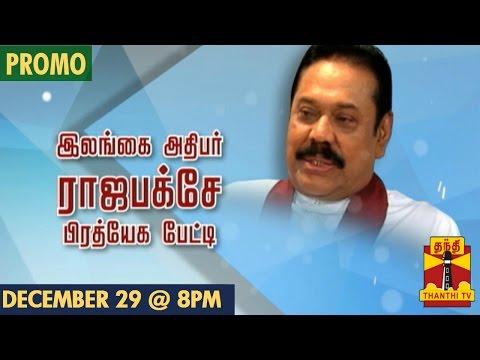 Thanthi TV's Exclusive Interview with Sri Lankan President Mahinda Rajapaksa (29/12/14) Promo