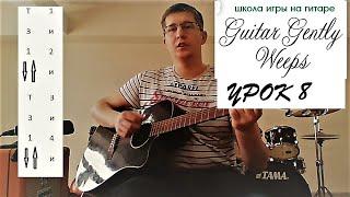 Уроки гитары для начинающих  Урок 8  ДДТ   Метель