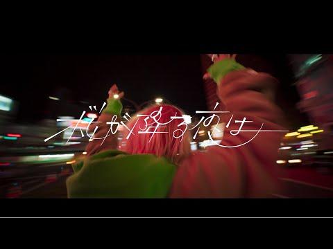 あいみょん – 桜が降る夜は【OFFICIAL MUSIC VIDEO】