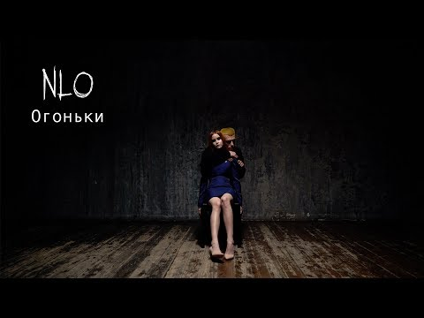 Смотреть клип Nlo - Огоньки