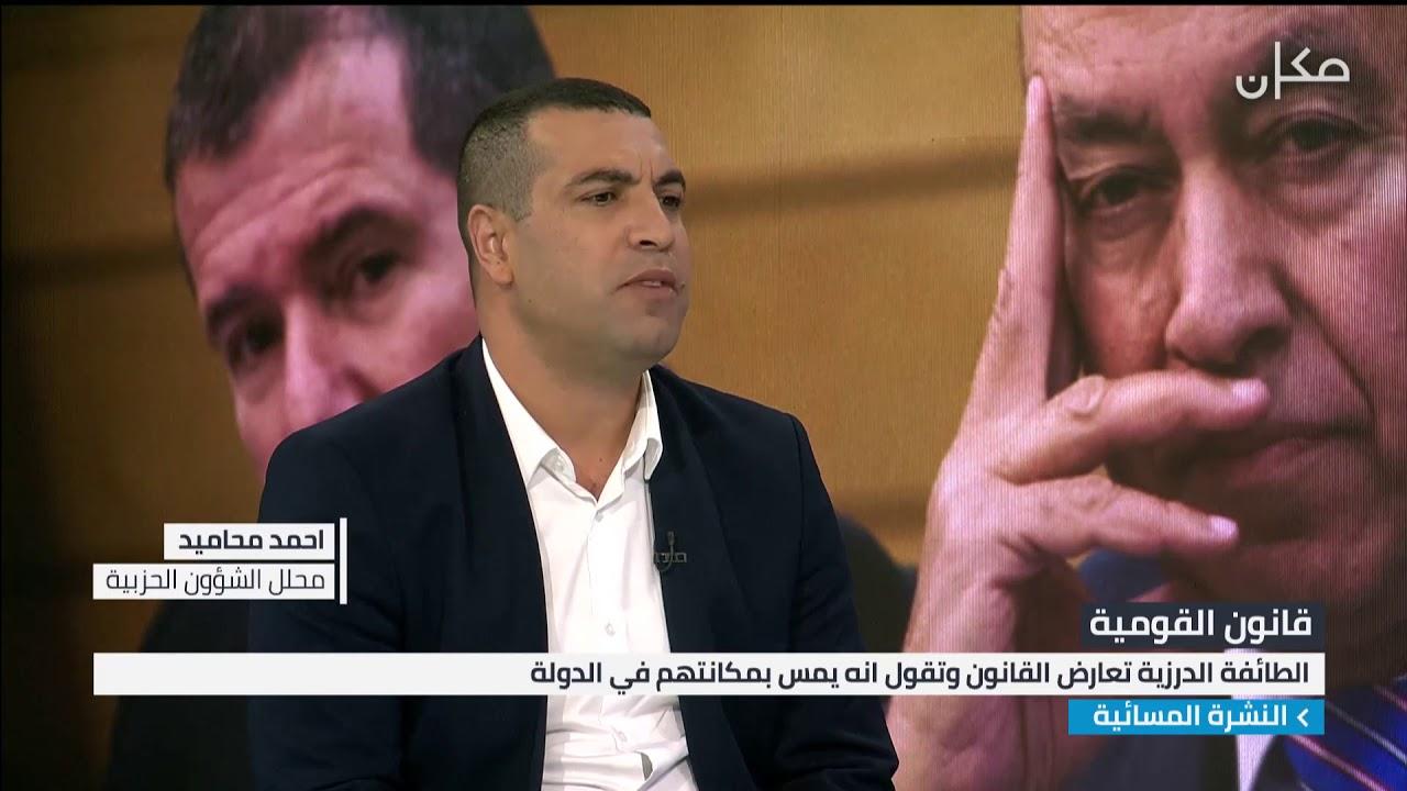 نشرة الاخبار المسائية من قناة مكان 33 29.7.2018