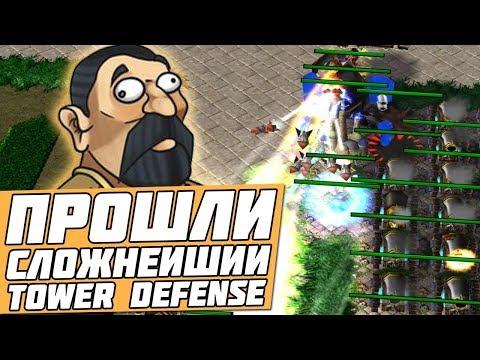 ПРОШЛИ СЛОЖНЕЙШИЙ TOWER DEFENSE в WARCRAFT 3 - GREEN CIRCLE TD / ВАРКРАФТ 3 ГРИН ТД