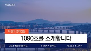 [어린이 경제신문] 3분만에 읽는 1090호